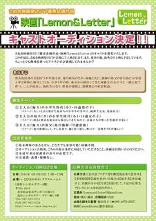 Lemon&Letterキャスト募集チラシ_web用.jpg