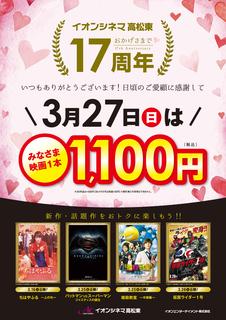 AC高松東_17周年.jpg