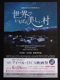 アイパル映画祭「世界で一番美しい村」.jpg