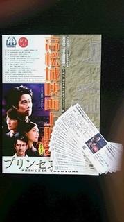 高松城チケット.jpg