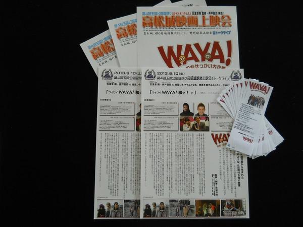 Waya_3